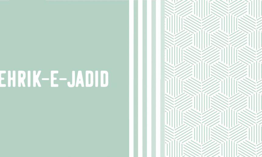 Le plan du Tehrik e Jadid